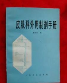 皮肤科外用制剂手册