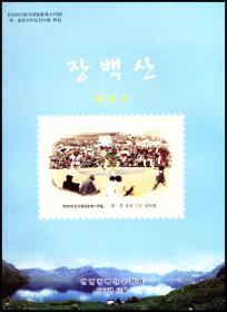 长白山(邮刊)2008年第2期总第26期