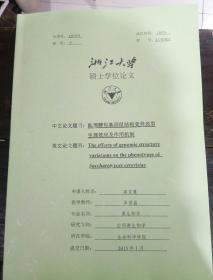 浙江大学、硕士学位论文。中文论文题目:酿酒酵母基因组结构变异表型