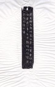 东汉拓本 拓片 汉光武帝 刘秀 建武八年(公元32年),砥石 磨刀石  滦南志石