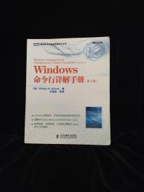 Windows命令行详解手册