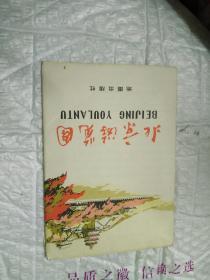 北京游览图  地图出版社