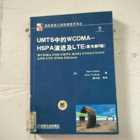 UMTS中的WCDMA:HSPA演进及LTE(原书第5版)