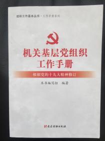 组织工作基本丛书·工作手册系列:机关基层党组织工作手册