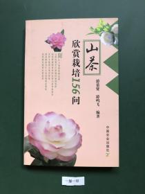 山茶欣赏栽培156问