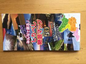 みんなで创る しりべし 绝景マツプ 50  日语版