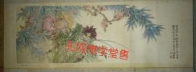 挂图印刷品 梅兰竹菊 刘新华 画1987年6月1版1印天津杨柳青画社出版106/37cm