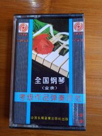 磁带全国钢琴(业余)考级作品弹奏示范