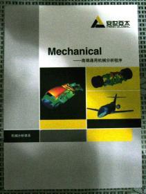 Mechanical---高端通用机械分析工具宣传册