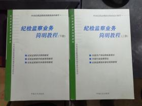 纪检监察业务简明教程(上下)