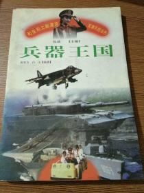 兵器王国(和张莉上尉漫游军事天地丛书).