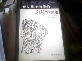 开发孩子潜能的300种方法