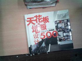 天花板与地板设计500:台湾设计师不传的私房秘技..