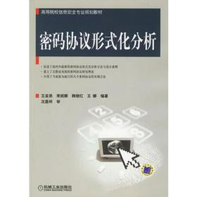 密码协议形式化分析