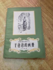安徒生童话全集之十三:干爸爸的画册(馆藏正版)(品好)