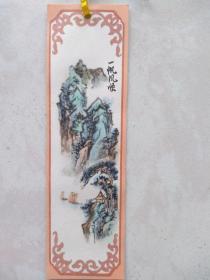 一帆风顺书签(80年代),(单张)13.5x4cm