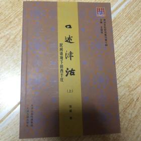 津沽文化研究集刊 口述津沽:民间语境下的西于庄(套装上下册)