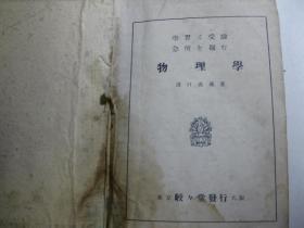 日文原版,物理学