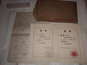 原中国语言学会副会长道布手稿,任命书两张(其中一张是1980年中国社会科学院院长胡乔木去签发的中国社会科学院副研究员证书)
