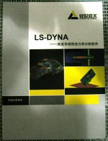 LS-DYNA---高度非线性动力学分析软件宣传册