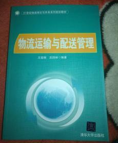 正版新书 9787302298120 物流运输与配送管理  清华大学