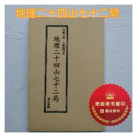 杨公经典著作地理二十四山七十二局杨救贫分金立向杨筠松