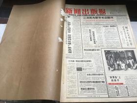 新闻出版报  1992  7-12   原报合订本
