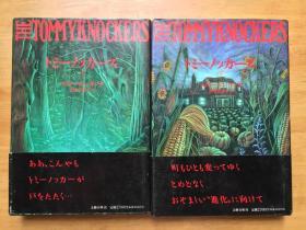 正版现货トシ--ノツヵ---ズ 原版日文书3硬精装