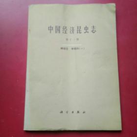 中国经济昆虫志第十一,十八,三十,三十二,三十五册5册合售