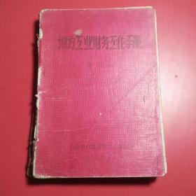 地方工业财务工作手册1958年