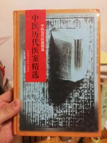 中医历代医案精选