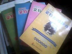 家庭中的蒙特梭利教育:数学素质培养、语言能力培养、感官系统训练、日常生活练习(全四4册)