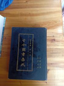 古今图书集成 历象汇编-历法典