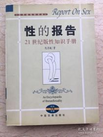 性的报告:21世纪版性知识手册 一版一印  x19