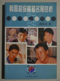 韩国超级棋星名局赏析  (正版现货)