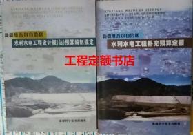 2005年新疆水利水电定额、新疆维吾尔自治区水利补充预算定额