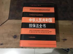 中华人名共和国担保法全书