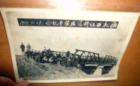 1947年吉林省抚松县西江桥落成撮影