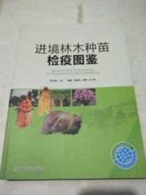 进境林木种苗检疫图鉴