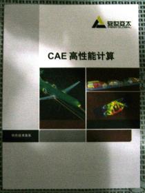 CAE高性能计算宣传册