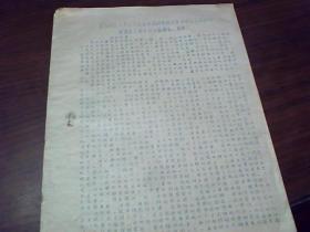 粟裕同志八月十八日在中国科学院活学活用毛主席著作讲用会上所作的形式报告