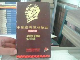 中华经典革命歌曲