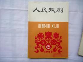 人民戏剧(1976年第6期)关于建立伟大的领袖和导师毛泽东主席纪念堂的决定等内容