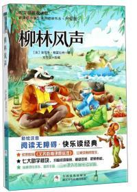 柳林风声(彩绘注音无障碍阅读升级版)/新课标小学生课外阅读书系