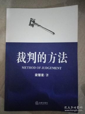 裁判的方法