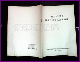 '四人帮'篡改马克思主义哲学言论摘编