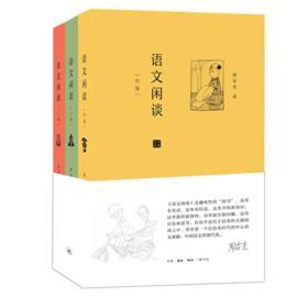 语文闲谈(套装共3册:初编、二编、三编)