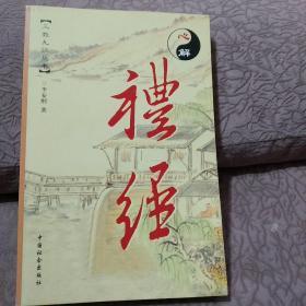 心解礼经——三教九经丛书:漫画版