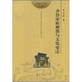 齐鲁家族聚落与文化变迁 王蕊 齐鲁书社 9787533320522