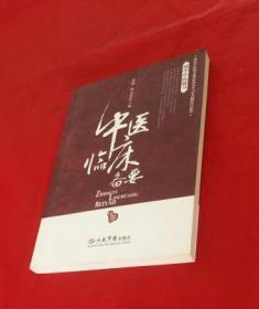 《中医临床备要》---国学中医研习 【正版书】